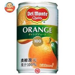 デルモンテ オレンジジュース160g缶×30本入