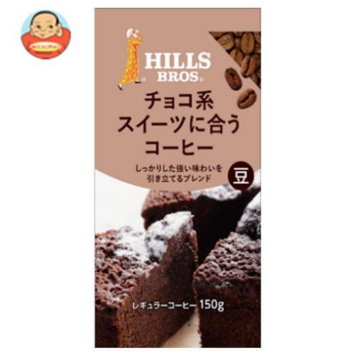 日本ヒルスコーヒー ヒルス チョコ系スイーツに合うコーヒー(豆) 150g×12(6×2)袋入
