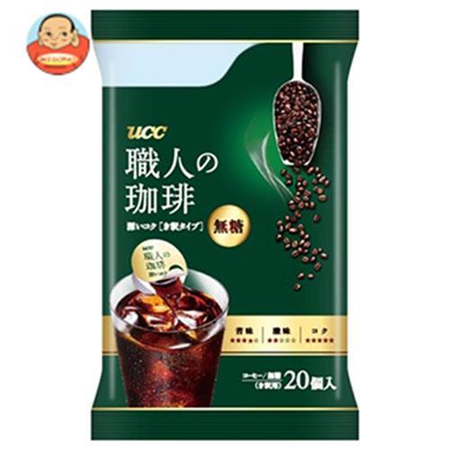 UCC 職人の珈琲 ポーションコーヒー 深いコク 無糖 き釈用 (10ml×20P)×20袋入