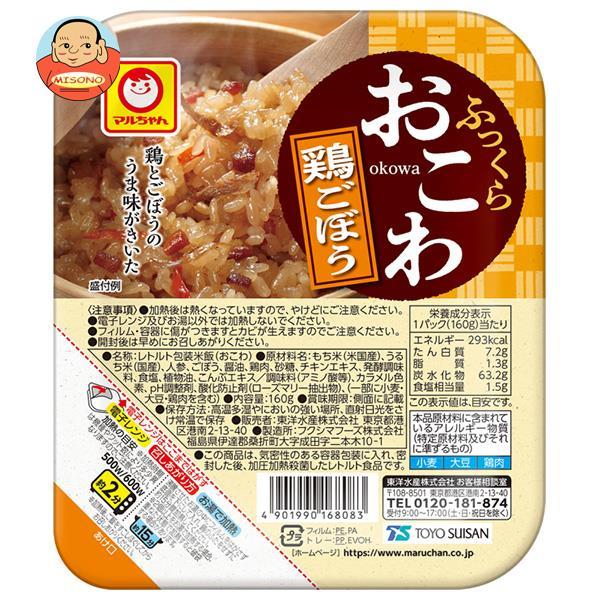 東洋水産 ふっくらおこわ 鶏ごぼう 160g×20個入
