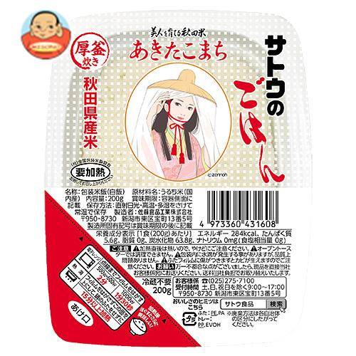 サトウ食品 サトウのごはん 秋田県産あきたこまち 200g×20個入