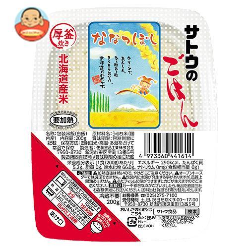 サトウ食品 サトウのごはん 北海道産ななつぼし 200g×20個入