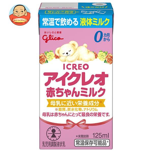 江崎グリコ アイクレオ赤ちゃんミルク 125ml紙パック×24(12×2)本入
