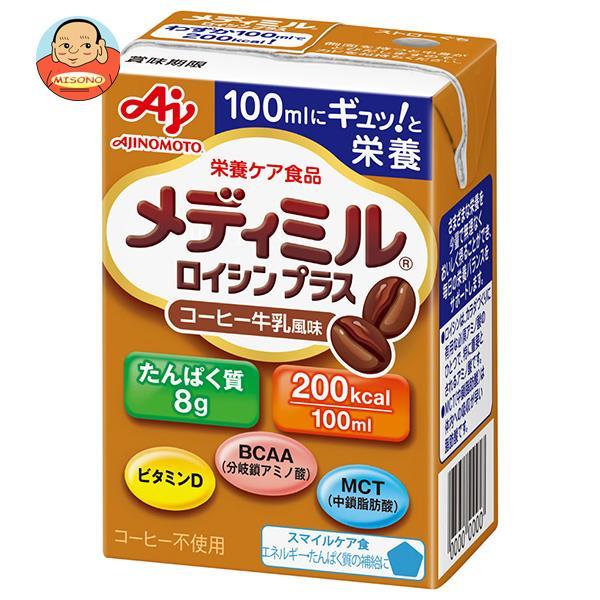 味の素 メディミル ロイシンプラス コーヒー牛乳風味 100ml紙パック×15本入