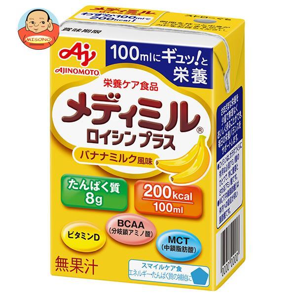 味の素 メディミル ロイシンプラス バナナミルク風味 100ml紙パック×15本入