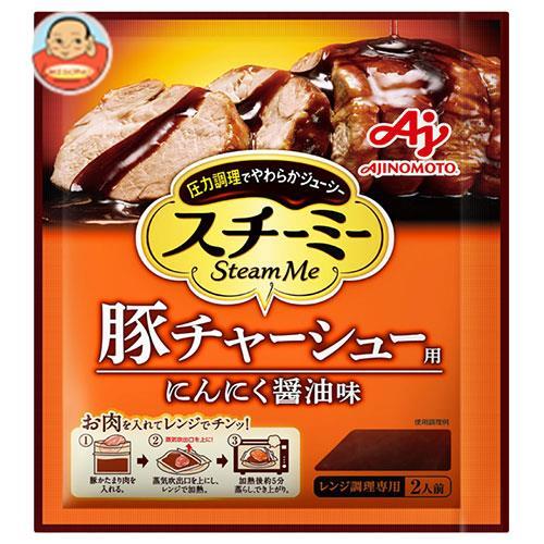 味の素 スチーミー 豚チャーシュー用 60g×10袋入
