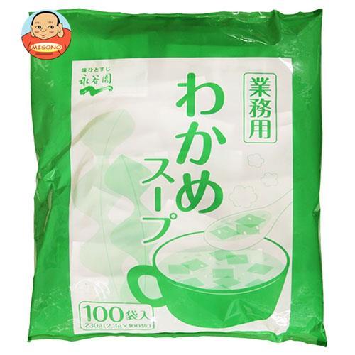 永谷園 業務用 わかめスープ 230g(2.3g×100袋)×1袋入