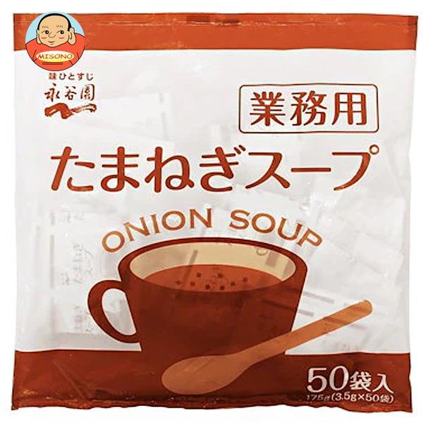 永谷園 業務用 たまねぎスープ 175g(3.5g×50袋)×1袋入