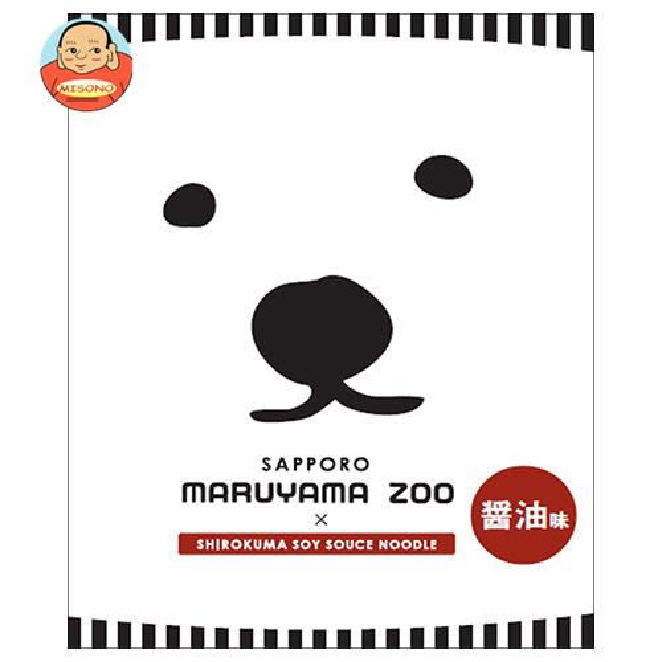 藤原製麺 札幌円山動物園ラーメン 醤油 110.0g×10袋入