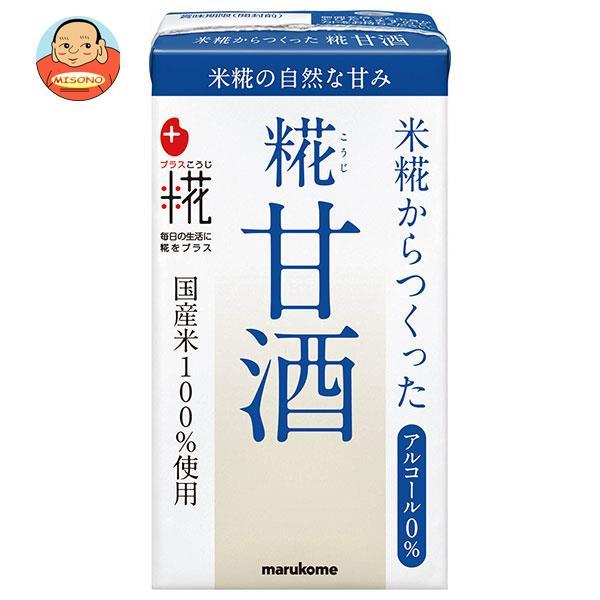 マルコメ プラス糀 米糀からつくった 糀甘酒LL 125ml紙パック×18本入