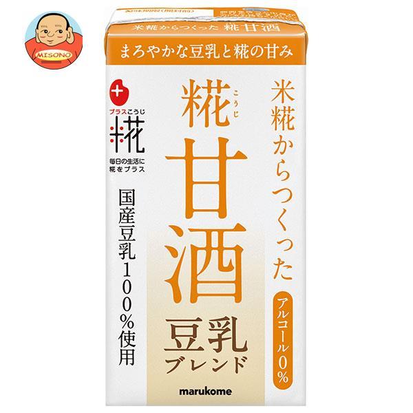マルコメ プラス糀 米糀からつくった糀甘酒LL 豆乳ブレンド 125ml紙パック×18本入