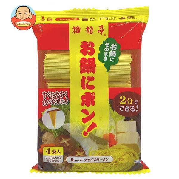 田靡製麺 お鍋にそのまま1/2麺ラーメン 200g×15袋入