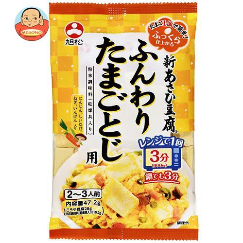 旭松食品 新あさひ豆腐 ふんわりたまごとじ用 47.2g×10袋入
