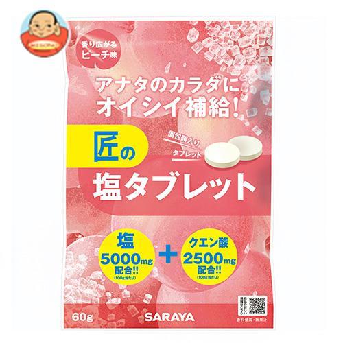 サラヤ 匠の塩 タブレット ピーチ味 60g×20本入