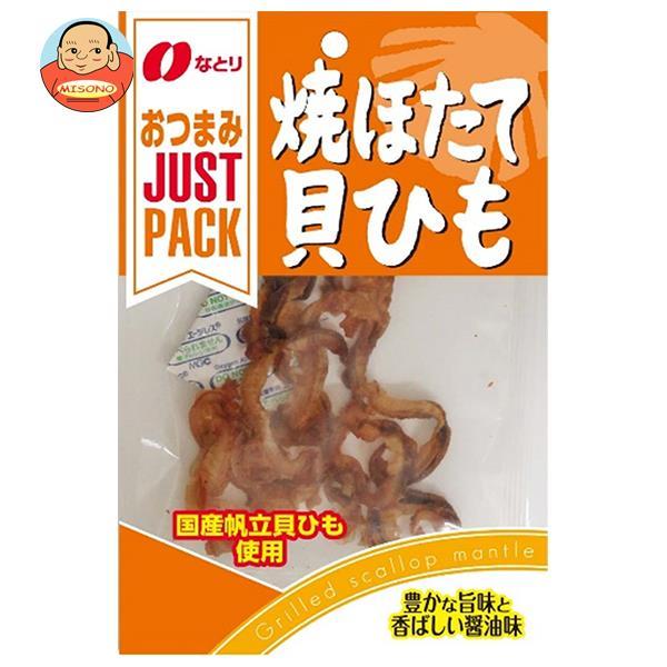 なとり JUSTPACK(ジャストパック) 焼ほたて貝ひも 16g×10袋入