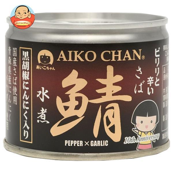 伊藤食品 あいこちゃん 鯖水煮 黒胡椒にんにく入り 190g缶×24個入