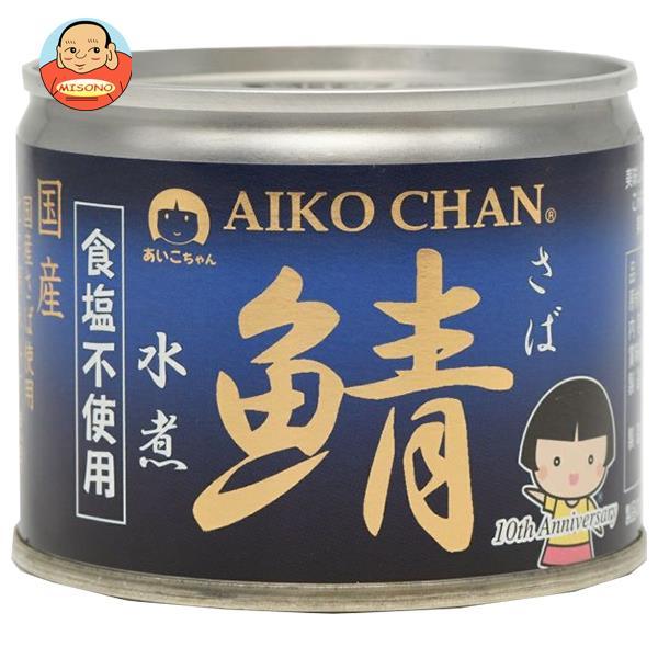 伊藤食品 あいこちゃん 鯖水煮 食塩不使用 190g缶×24個入