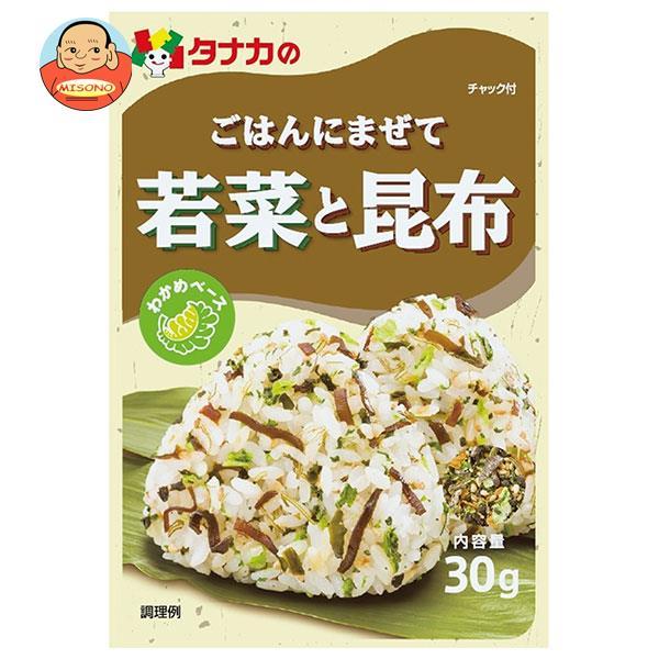 田中食品 ごはんにまぜて 若菜と昆布 30g×10袋入