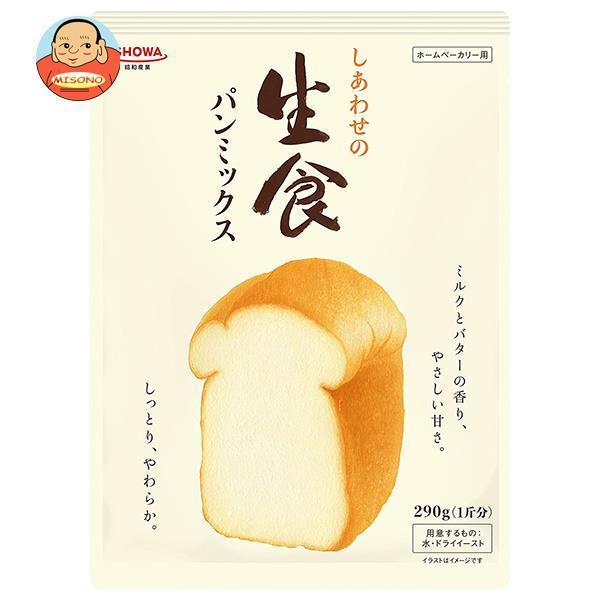 昭和産業 (SHOWA) しあわせの生食パンミックス 290g×8袋入