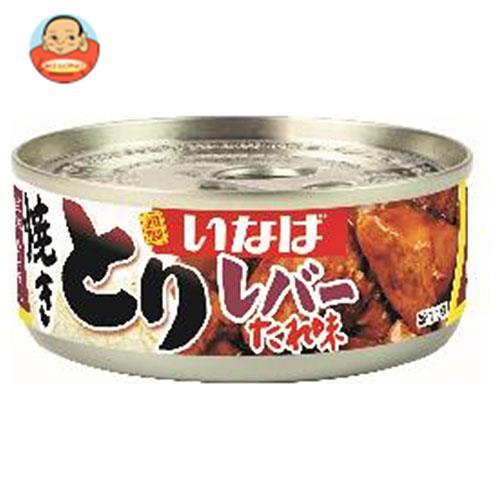 いなば食品 焼きとり レバー たれ味 65g×24個入
