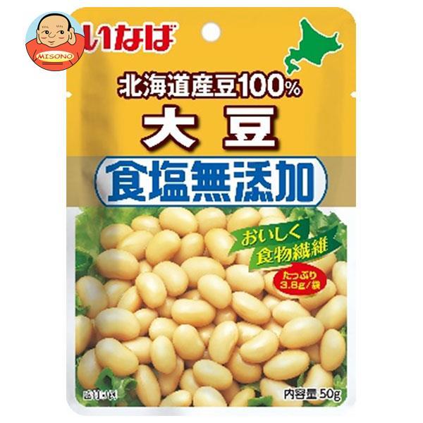 いなば食品 北海道産大豆100% 食塩無添加 大豆 50g×10袋入