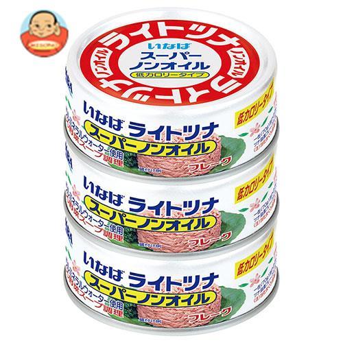 いなば食品 ライトツナスーパーノンオイル(タイ産) 70g×3缶×15個入