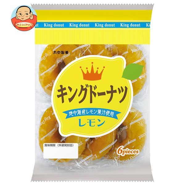 丸中製菓 キングドーナツ レモン 6個×6袋入