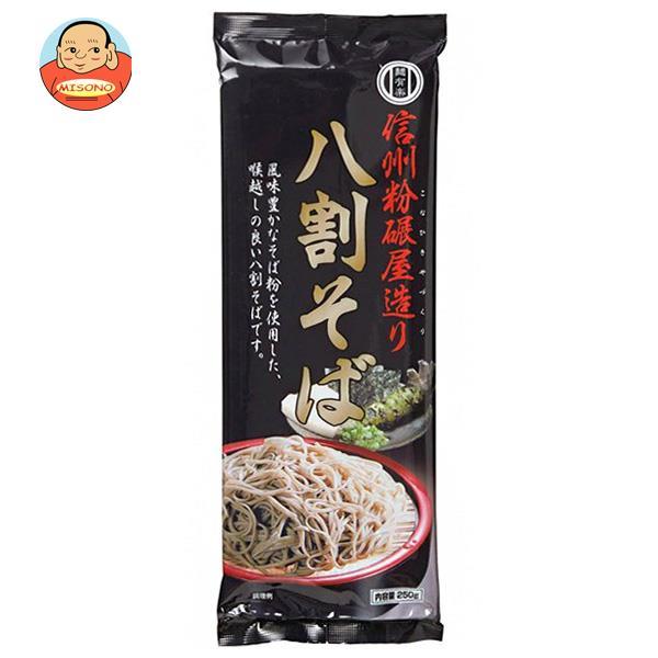 麺有楽 信州粉碾屋造り 八割そば 250g×20袋入