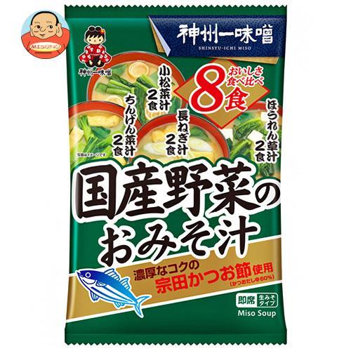 神州一味噌 国産野菜のおみそ汁 8食×10袋入