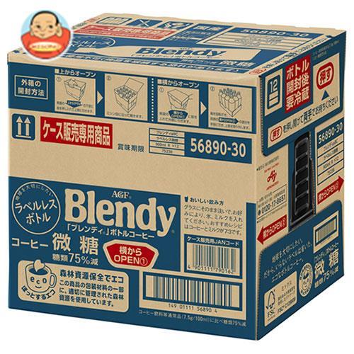AGF ブレンディ ボトルコーヒー ラベルレス 微糖 900mlペットボトル×12本入
