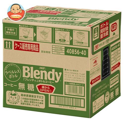AGF ブレンディ ボトルコーヒー ラベルレス 無糖 900mlペットボトル×12本入