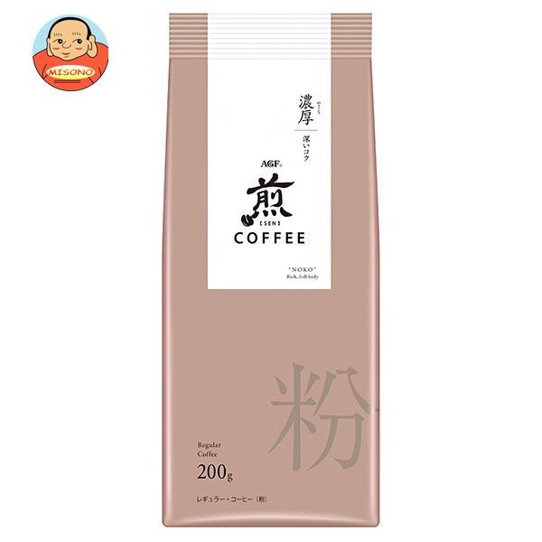 AGF 煎 レギュラー・コーヒー 粉 濃厚 深いコク 200g×20袋入