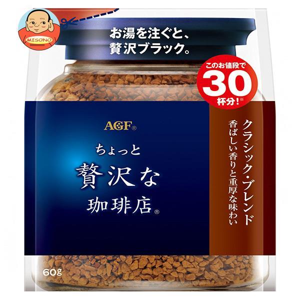 AGF ちょっと贅沢な珈琲店 クラシック・ブレンド 70g袋×24袋入