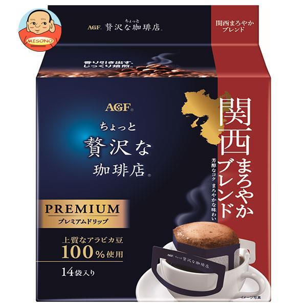 AGF ちょっと贅沢な珈琲店 レギュラーコーヒー プレミアムドリップ 関西まろやかブレンド (8g×14袋)×6袋入