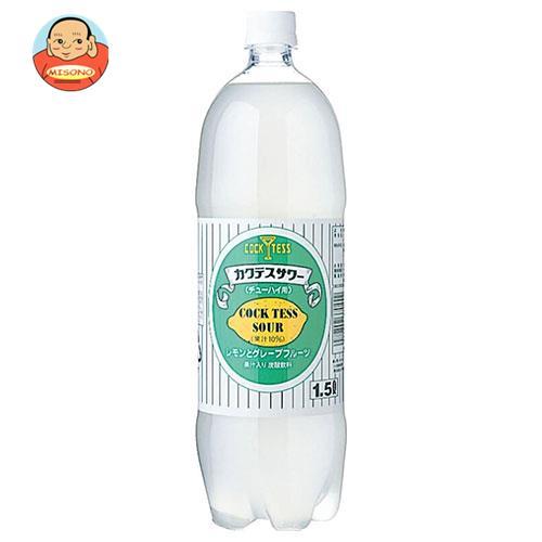 木村飲料 カクテス レモン&グレープフルーツサワー 1500mlペットボトル×8本入
