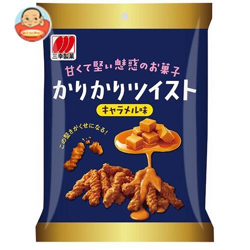 三幸製菓 カリカリツイスト キャラメル 57g×9袋入