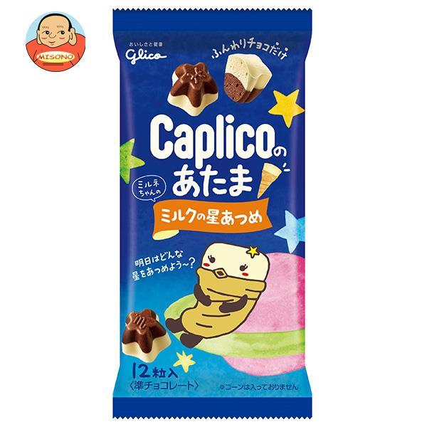 グリコ カプリコのあたま ミルクの星あつめ 30g×10袋入