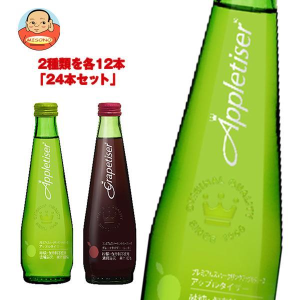 リードオフジャパン アップルタイザー バラエティ2種セット(アップルタイザー グレープタイザー) 275ml瓶×24本入