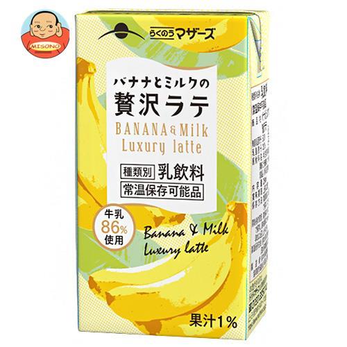 らくのうマザーズ バナナとミルクの贅沢ラテ 250ml紙パック×24本入