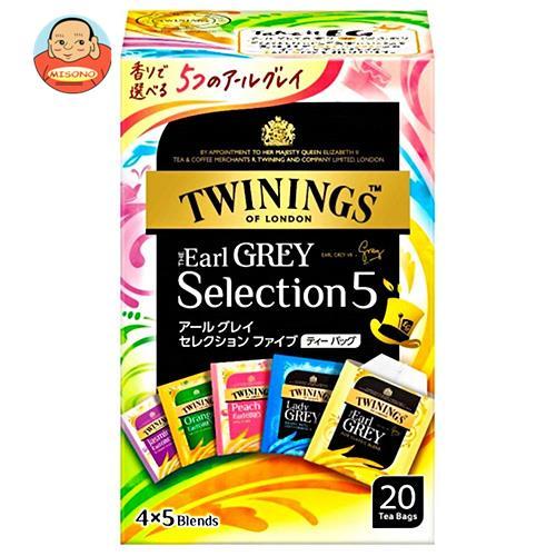 片岡物産 トワイニング アールグレイ セレクション ファイブ (2.0~2.1g×20袋)×24(4×6)個入