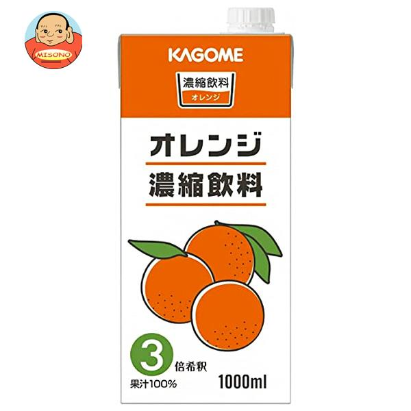 カゴメ オレンジ濃縮飲料(3倍濃縮) 1L紙パック×6本入