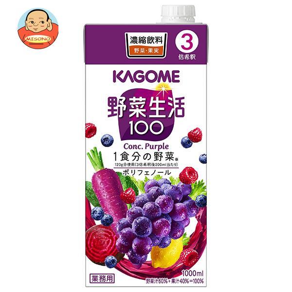 カゴメ 野菜生活100パープル (3倍濃縮) 1L紙パック×6本入