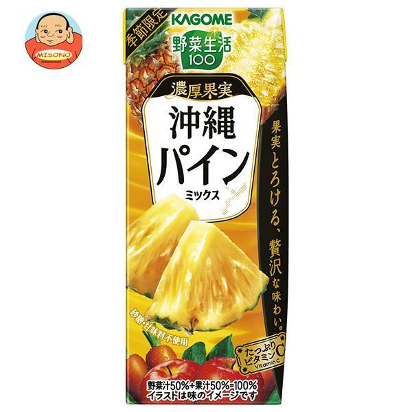 カゴメ 野菜生活100 濃厚果実 沖縄パインミックス 195ml紙パック×24本入