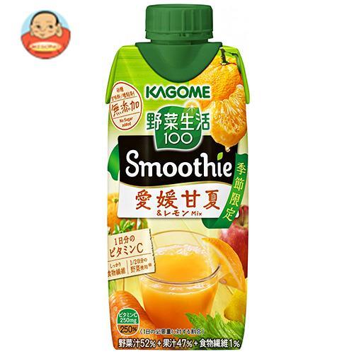 カゴメ 野菜生活100 Smoothie(スムージー) 愛媛甘夏&レモンMix 330ml紙パック×12本入