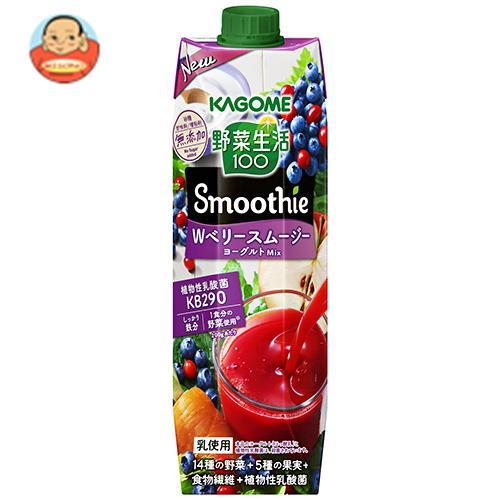 カゴメ 野菜生活100 Smoothie(スムージー) Wベリー&ヨーグルトMix 1000g紙パック×6本入