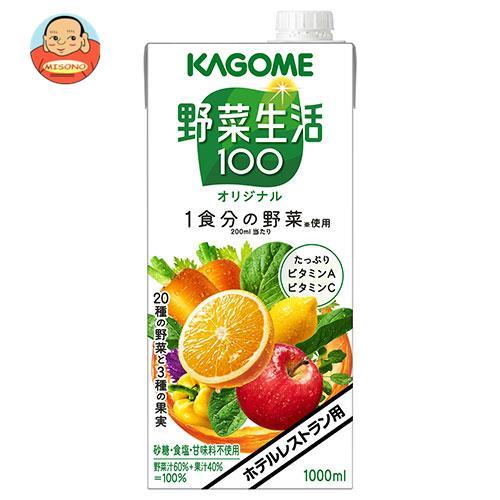 カゴメ 野菜生活100 オリジナル(ホテルレストラン用) 1L紙パック×6本入