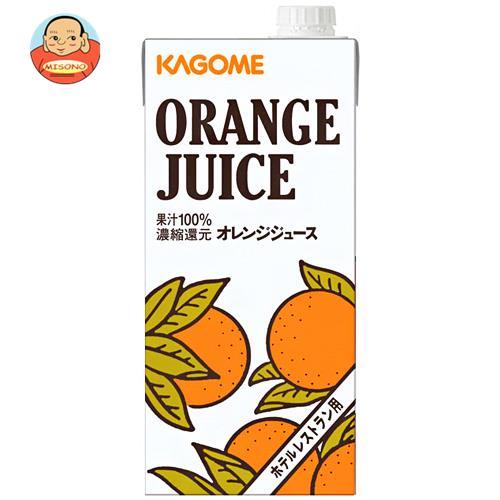 カゴメ オレンジジュース(ホテルレストラン用) 1L紙パック×6本入