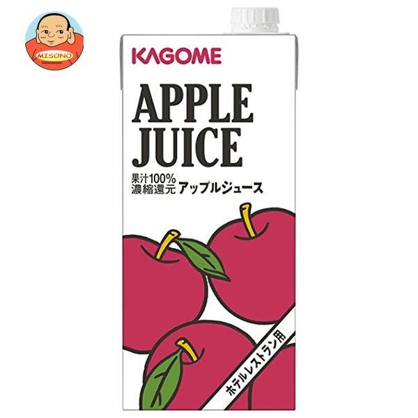 カゴメ アップルジュース(ホテルレストラン用) 1L紙パック×6本入