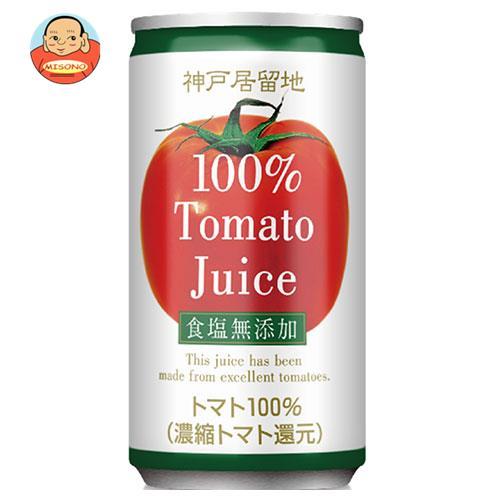 富永貿易 神戸居留地 トマトジュース 100% 無塩 185g缶×30本入