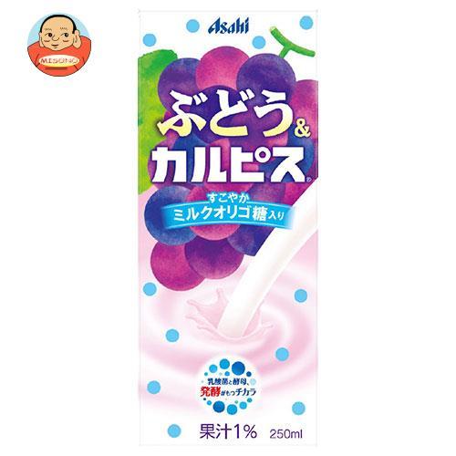 アサヒ飲料 巨峰&カルピス 250ml紙パック×24本入